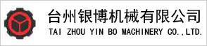 台州银博机械有限公司