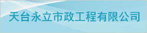 浙江天台永立市政工程有限公司