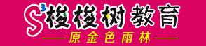 天台县梭梭树教育培训有限公司