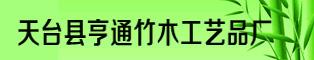 天台县亨通竹木工艺品厂