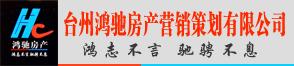 台州鸿驰房产营销策划有限公司