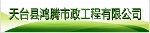天台县鸿腾市政工程有限公司