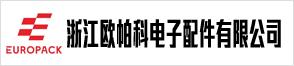 浙江欧帕科电子配件有限公司