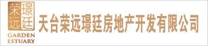 浙江荣远房地产开发有限公司