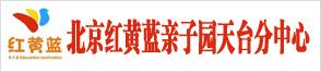 北京红黄蓝亲子园天台分中心