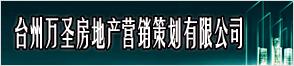 台州万圣房地产营销策划有限公司