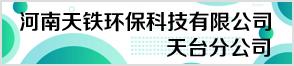 河南天铁环保科技有限公司天台分公司