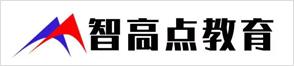 天台智高点教育培训学校有限公司