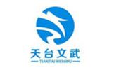 天台文武职业技术学校