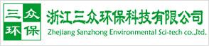 浙江三众环保科技有限公司