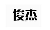 浙江俊杰金属制品有限公司