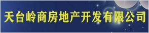天台岭商房地产开发有限公司