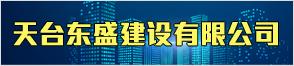 天台东盛建设有限公司