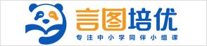 台州言图教育咨询有限公司