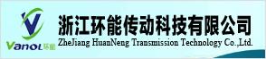 浙江环能传动科技有限公司