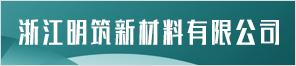 浙江明筑新材料有限公司