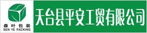 天台县平安工贸有限公司