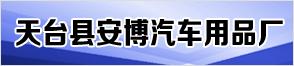 天台县安博汽车用品厂