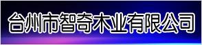 台州市智奇木业有限公司