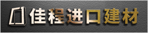 台州佳程贸易有限公司
