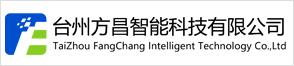 台州方昌智能科技有限公司
