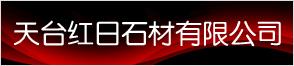 天台红日石材有限公司