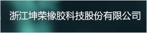 浙江坤荣橡胶科技股份有限公司
