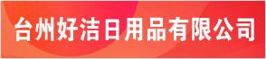 台州好洁日用品有限公司
