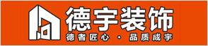 台州德宇装饰设计工程有限公司
