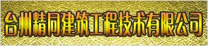 台州精同建筑工程技术有限公司