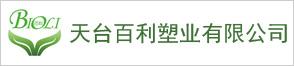 天台百利塑业有限公司