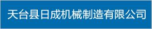 天台县日成机械制造有限公司