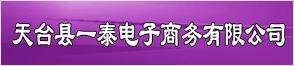 天台县一泰电子商务有限公司