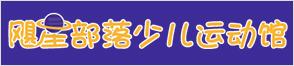 台州市飓星部落体育发展有限公司