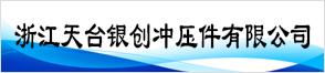浙江天台银创冲压件有限公司