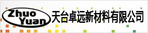 天台卓远新材料有限公司