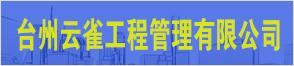 台州云雀工程管理有限公司