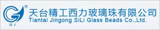 天台精工西力玻璃珠有限公司