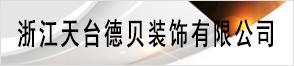 浙江天台德贝装饰有限公司