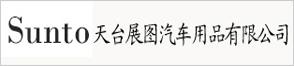 浙江天台展图汽车用品有限公司