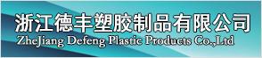 浙江德丰塑胶制品有限公司