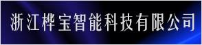 浙江桦宝智能科技有限公司