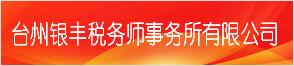 台州银丰税务师事务所有限公司