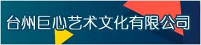 台州巨心艺术文化有限公司