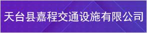天台县嘉程交通设施有限公司