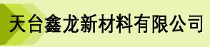 天台鑫龙新材料有限公司