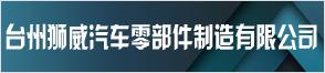 台州狮威汽车零部件制造有限公司