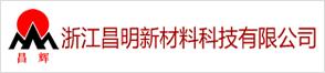 浙江昌明新材料科技股份有限公司