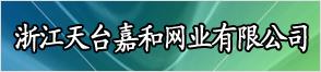 浙江天台嘉和网业有限公司