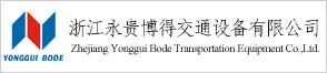 浙江永贵博得交通设备有限公司